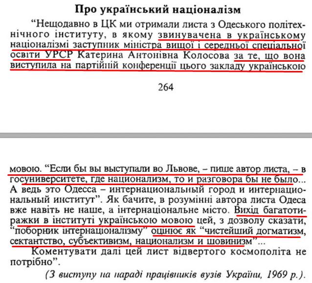 Спогади / Ф. Д. Овчаренко, ст. 264-265