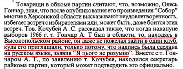 Спогади / Ф. Д. Овчаренко, ст. 431