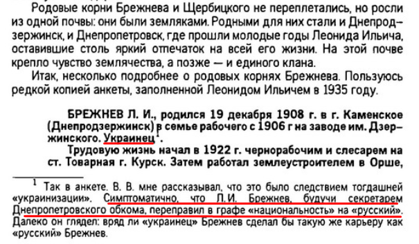 """В. Врублёвский. """"Владимир Щербицкий: правда и вымыслы"""", стр. 27"""