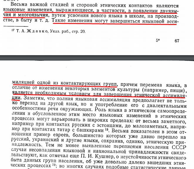В. И. Козлов «СОВРЕМЕННЫЕ ЭТНИЧЕСКИЕ ПРОЦЕССЫ СССР», 1969 г. стр. 67-68