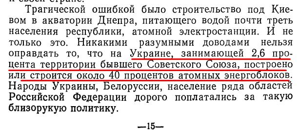 """Масол В.А. """"Упущенный шанс"""", стр. 15"""