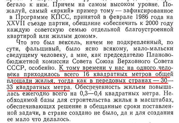 """Масол В.А. """"Упущенный шанс"""", стр. 29"""