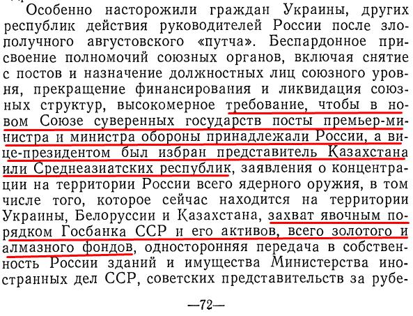"""Масол В.А. """"Упущенный шанс"""", стр. 72"""