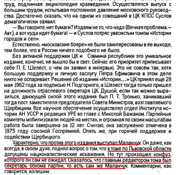 В. Врублёвский. «Владимир Щербицкий: правда и вымыслы», стр. 160
