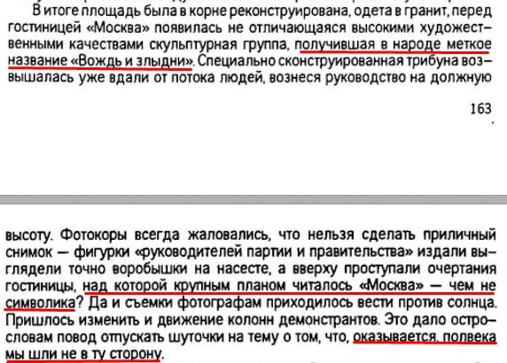 В. Врублёвский. «Владимир Щербицкий: правда и вымыслы», стр. 163-164