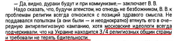 В. Врублёвский. «Владимир Щербицкий: правда и вымыслы», стр. 174