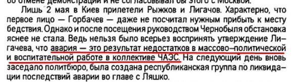 В. Врублёвский. «Владимир Щербицкий: правда и вымыслы», стр. 211