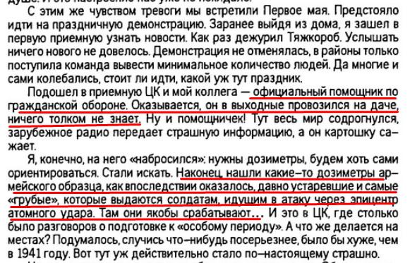 В. Врублёвский. «Владимир Щербицкий: правда и вымыслы», стр. 210