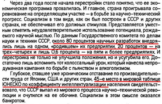 В. Врублёвский. «Владимир Щербицкий: правда и вымыслы», стр. 220