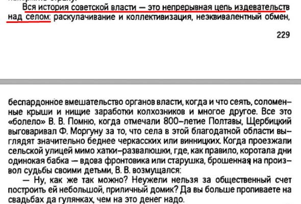 В. Врублёвский. «Владимир Щербицкий: правда и вымыслы», стр. 229-230