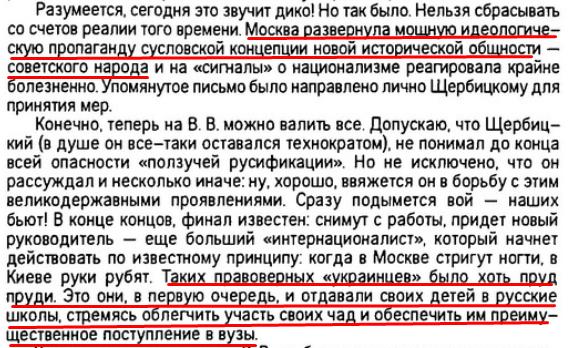 В. Врублёвский. «Владимир Щербицкий: правда и вымыслы», стр. 131