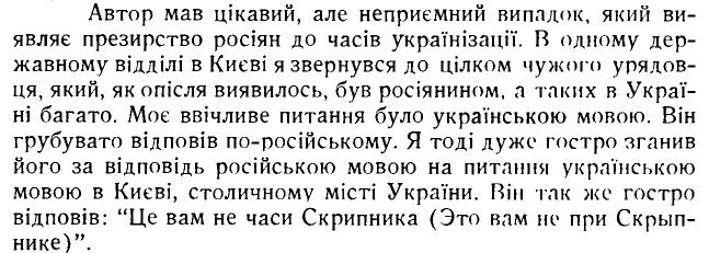 Коляска І. «Освіта в радянській Україні», ст. 13