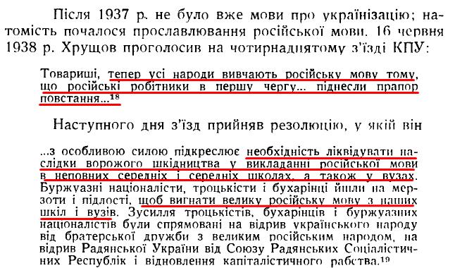 Коляска І. «Освіта в радянській Україні», ст. 18