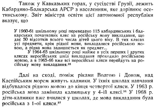 Коляска І. «Освіта в радянській Україні», ст. 30