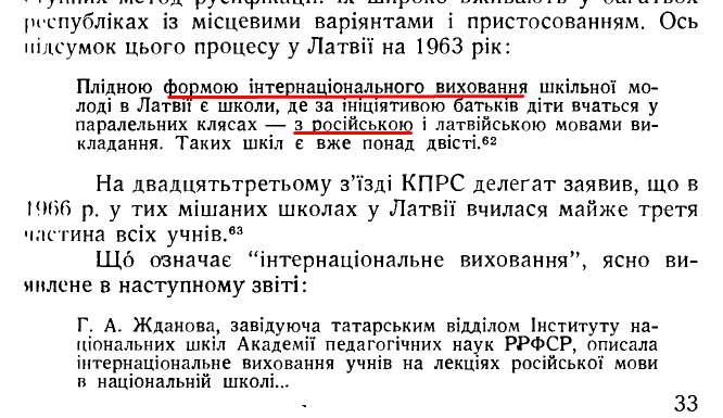 Коляска І. «Освіта в радянській Україні», ст. 33