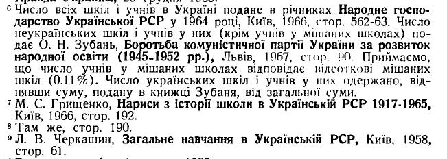 Коляска І. «Освіта в радянській Україні», ст. 74