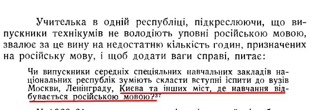Коляска І. «Освіта в радянській Україні», ст. 124