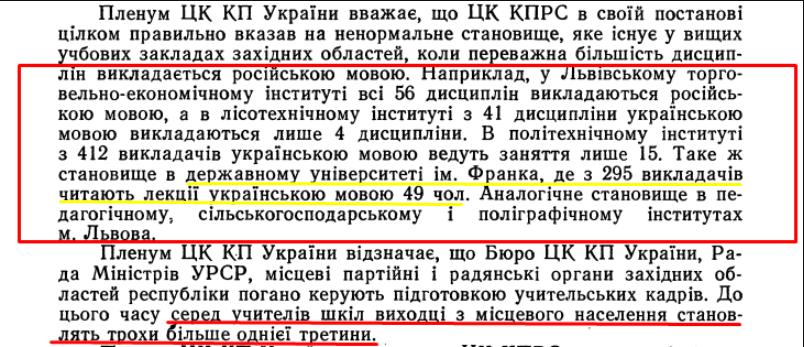 """Із постанови ЦК КПУ від 23 травня 1953 р. """"Питання західних областей УРСР""""."""