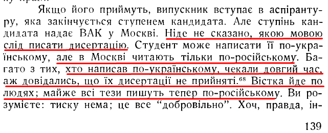 Коляска І. «Освіта в радянській Україні», ст. 139