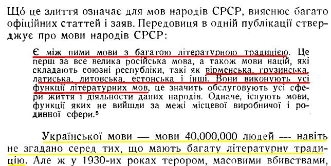 Коляска І. «Освіта в радянській Україні», ст. 145