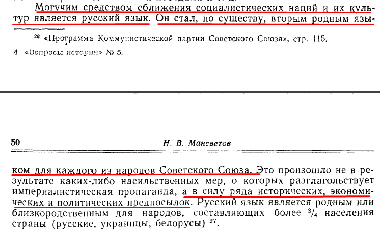 «Вопросы истории», 1964 г. №5, стр. 49-50