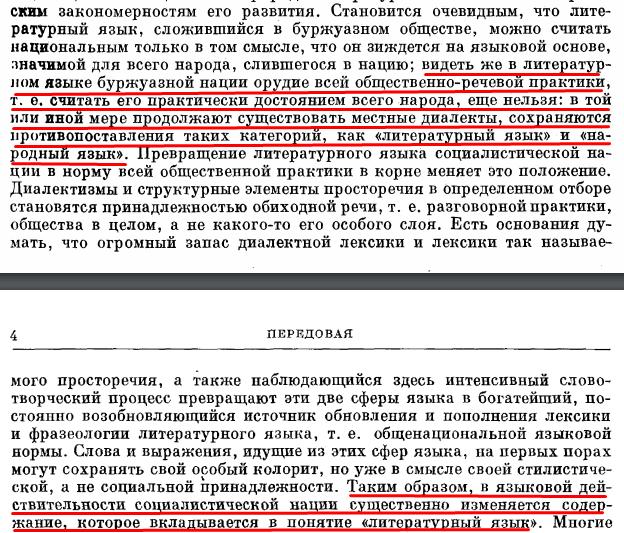 Вопросы языкознания, 1962 г. Ч1, стр. 3-4