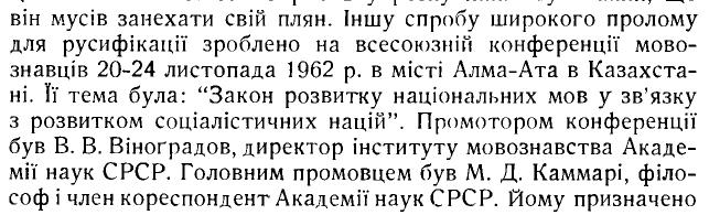 Коляска І. «Освіта в радянській Україні», ст. 146