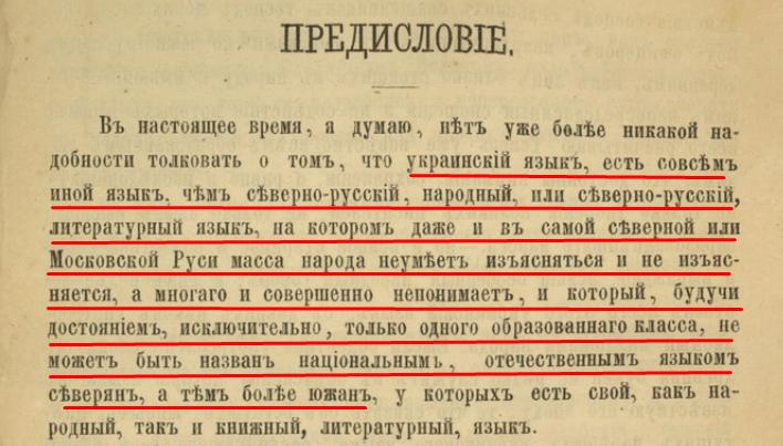 Словниця укpаінськоі (або Юговоі-Руськоі) мови, 1873 р. ст. 1
