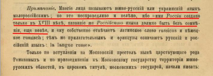 Словарь украинского (или Южно-Русского) языка, 1873 г. стр. 1