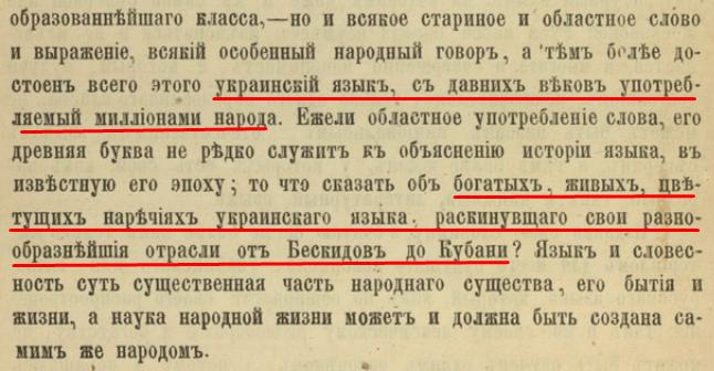 Словарь украинского (или Южно-Русского) языка, 1873 г. стр. 2