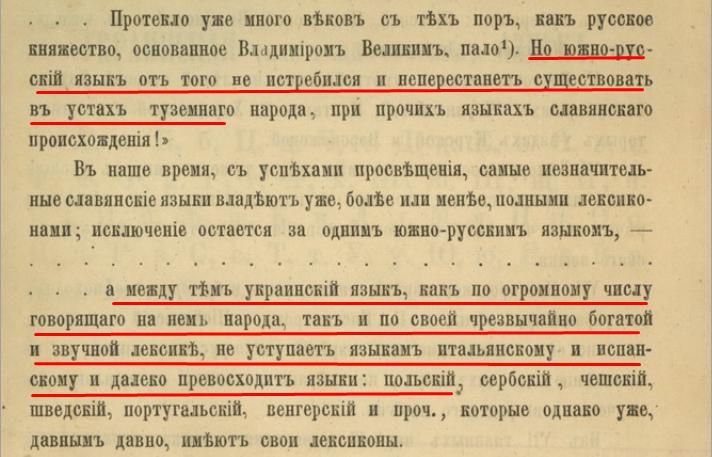 Словарь украинского (или Южно-Русского) языка, 1873 г. стр. 3