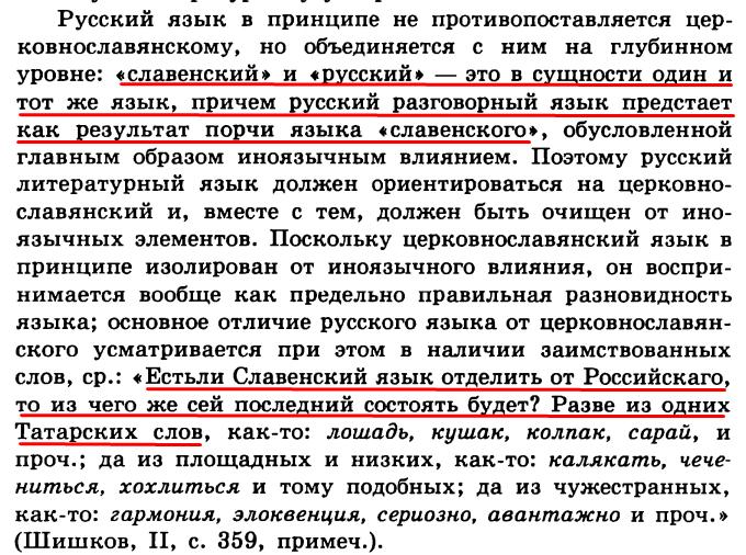 Краткий очерк истории русского литературного языка (XI-XIX вв.), стр. 158