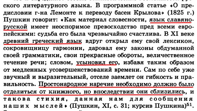 Краткий очерк истории русского литературного языка (XI-XIX вв.), стр. 169