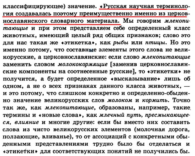 Краткий очерк истории русского литературного языка (XI-XIX вв.), стр. 186