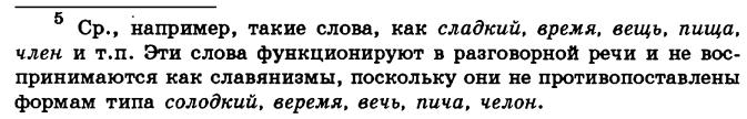 Краткий очерк истории русского литературного языка (XI-XIX вв.), стр. 190