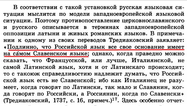 Краткий очерк истории русского литературного языка (XI-XIX вв.), стр. 127