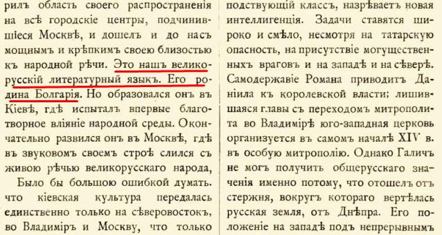 """""""Украинский народ в его прошлом и настоящем"""", Т. 2, стр. 704."""