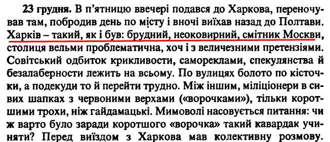 Сергій Єфремов, «Щоденники, 1923-1929», ст. 45