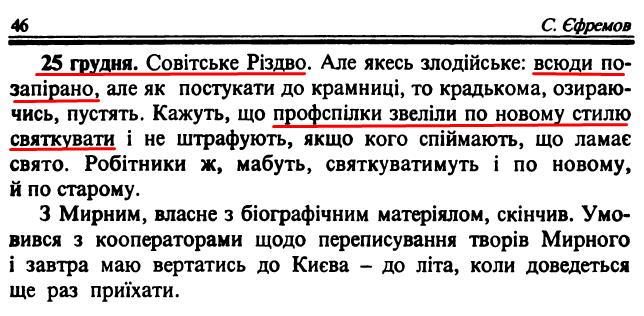 Сергій Єфремов, «Щоденники, 1923-1929», ст. 46