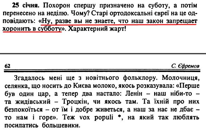 Сергій Єфремов, «Щоденники, 1923-1929», ст. 61-62