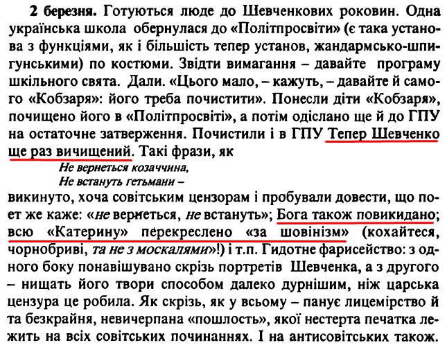 Сергій Єфремов, «Щоденники, 1923-1929», ст. 84
