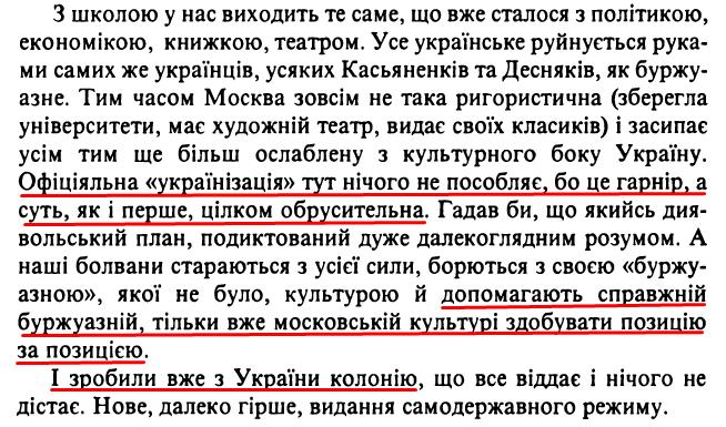 Сергій Єфремов, «Щоденники, 1923-1929», ст. 131