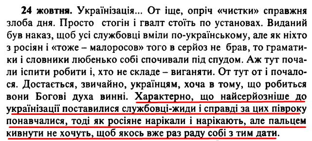Сергій Єфремов, «Щоденники, 1923-1929», ст. 155