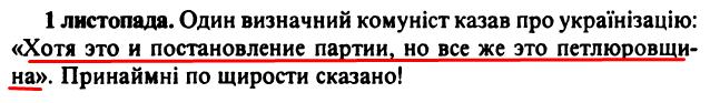 Сергій Єфремов, «Щоденники, 1923-1929», ст. 157