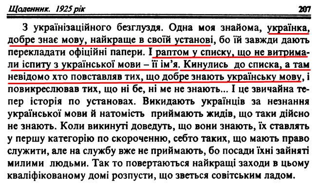 Сергій Єфремов, «Щоденники, 1923-1929», ст. 207