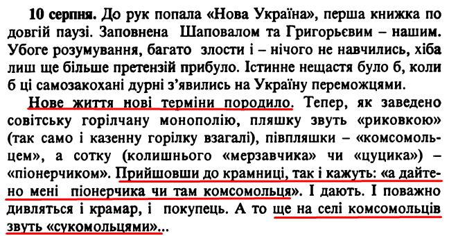 Сергій Єфремов, «Щоденники, 1923-1929», ст. 265
