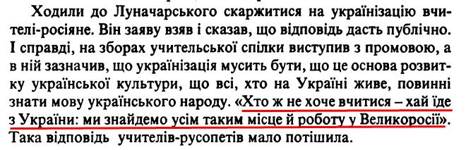 Сергій Єфремов, «Щоденники, 1923-1929», ст. 297