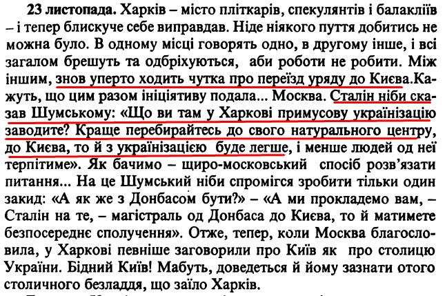 Сергій Єфремов, «Щоденники, 1923-1929», ст. 301
