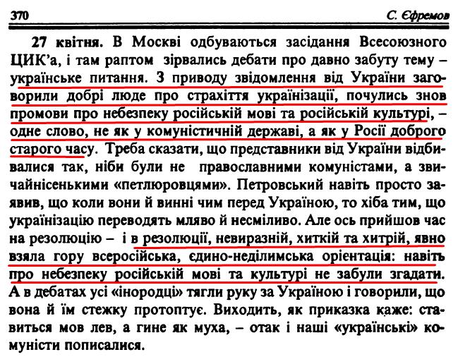 Сергій Єфремов, «Щоденники, 1923-1929», ст. 370