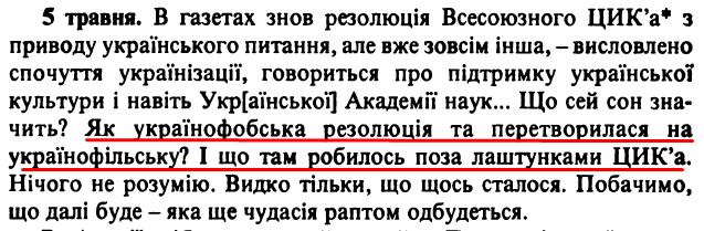Сергій Єфремов, «Щоденники, 1923-1929», ст. 372